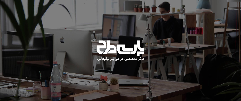 مرکز تخصصی طراحی بنر تبلیغاتی - تبلیغات اینترنتی : پارسی طرح ...