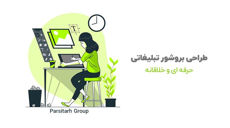 طراحی بروشور تبلیغاتی
