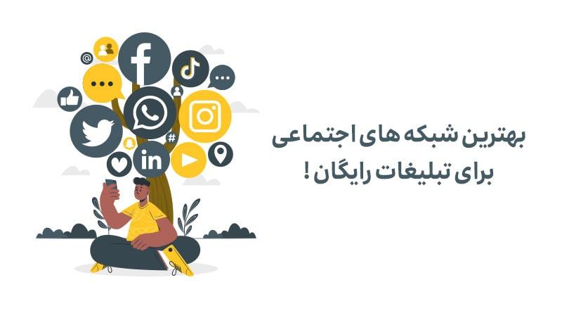 بهترین شبکه های اجتماعی برای تبلیغات رایگان !